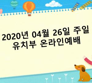 [2020.04.26] 유치부 예배 (가정예배)