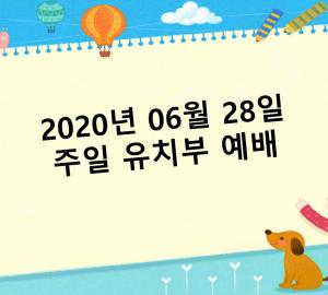 [2020.06.28] 유치부 예배