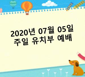 [2020.07.05] 유치부 예배