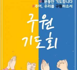 창일 구원(91)기도회
