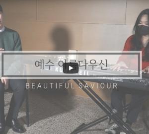 자카르(Zakar) 워십 _ 예수 아름다우신(Beautiful Saviour)